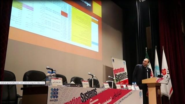 کنفرانس ملی سیستم های اطلاعاتی برگزار شد
