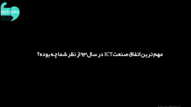 حرف های شنیدنی فعالان حوزه ICT ایران