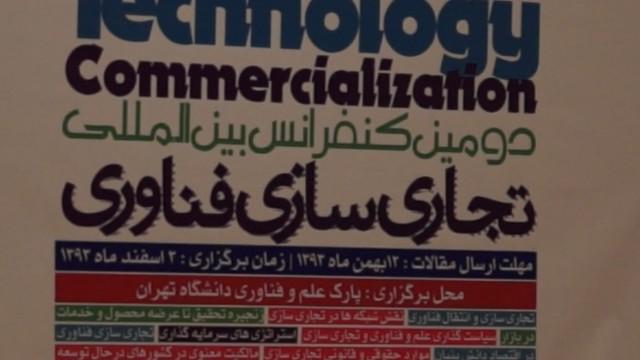 گزارش تک تاکز از دومین کنفرانس تجاری سازی فناوری