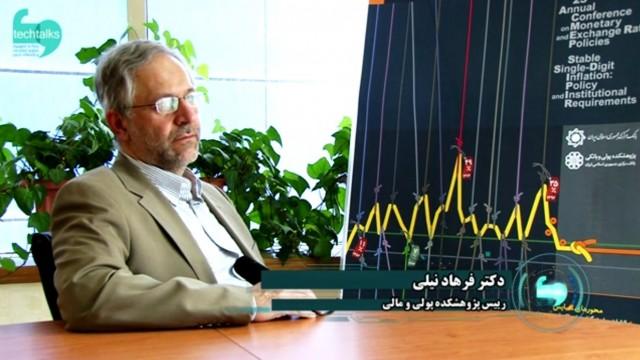 رییس پژوهشکده پولی بانکی از بیست و پنجمین همایش سالانه سیاست های پولی و ارزی می گوید