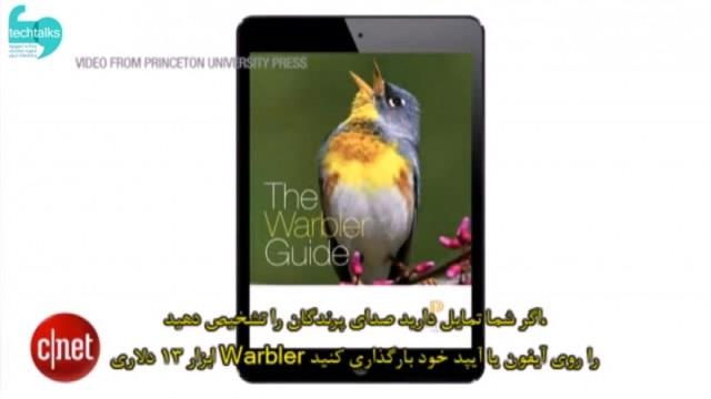 با این اپلیکیشن با پرندگان آشنا شوید