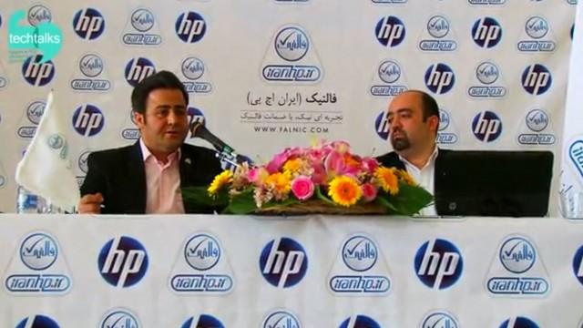 ایران اچ پی سکوت خبری نمایشگاه خدمات پس از فروش را شکست