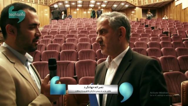 گفتگو با نصرالله جهانگرد، معاون وزیر و رئیس سازمان فناوری اطلاعات و ارتباطات ایران