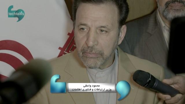 محمود واعظی، وزیر فناوری اطلاعات و ارتباطات - تک تاکس - اولین رسانه تصویری فناوری اطلاعات و ارتباطات ایران