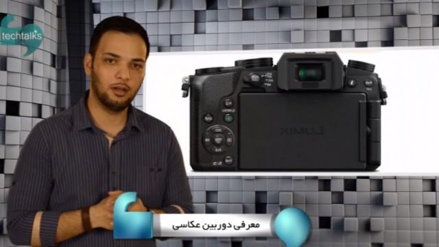 پاناسونیک با یک دوربین ۴K به بازار برگشت