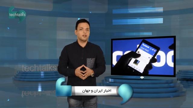 قابلیت جدید پشتیبانی از رویدادهای زنده در فیسبوک