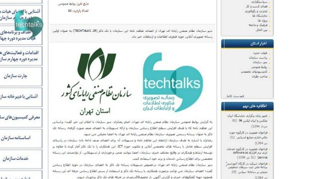 تفاهمنامه همکاری techtalks با سازمان نظام صنفی رایانهای تهران