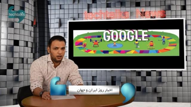 گوگل لوگوی خود را به مناسبت آغاز المپیک تابستانی ۲۰۱۵ که در امریکا برگزار شد تغییر داد