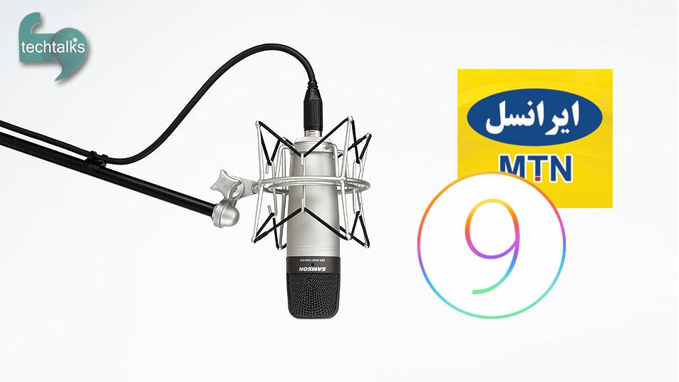 ایرانسلی ها ios9 را فعلا آپدیت نکنید - تک تاکس - اولین رسانه تصویری فناوری اطلاعات و ارتباطات ایران