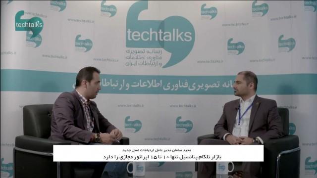 گفتگو با محمد سامان، مدیرعامل ارتباطات نسل جدید