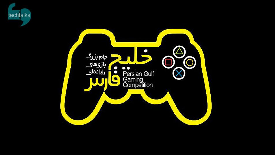 تک تاکس - دومین دوره جام بازی های رایانه ای خلیج فارس (فینال) - techtalks.ir