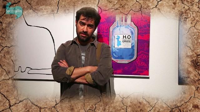 شهاب حسینی:اجازه ندهیم دریاچهی ارومیه نفس های آخرش را بکشد