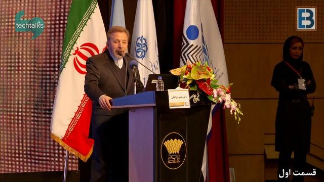 سخنرانی محمود واعظی – وزیر فناوری اطلاعات و ارتباطات(۱)