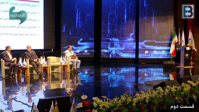 سخنرانی محمود واعظی – وزیر فناوری اطلاعات و ارتباطات(۲)