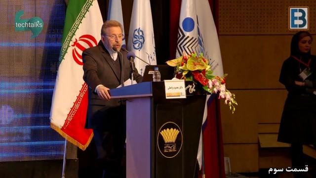 سخنرانی محمود واعظی – وزیر فناوری اطلاعات و ارتباطات(۳)