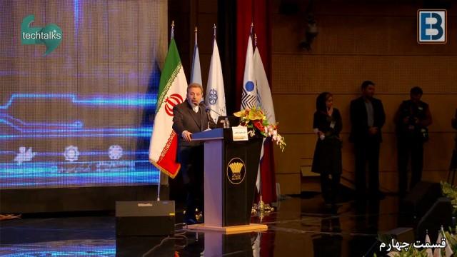 سخنرانی محمود واعظی – وزیر فناوری اطلاعات و ارتباطات(۴)