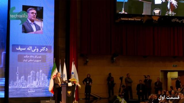 سخنرانی ولیالله سیف – رئیس کل بانک مرکزی(۱)