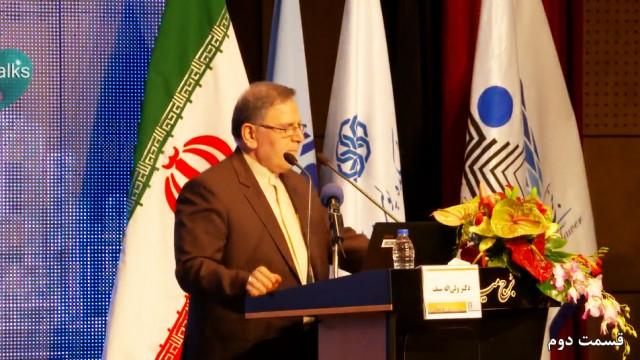 سخنرانی ولیالله سیف – رئیس کل بانک مرکزی(۲)