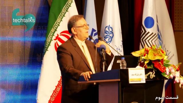 سخنرانی ولیالله سیف – رئیس کل بانک مرکزی(۳)