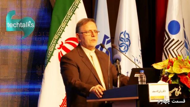 سخنرانی ولیالله سیف – رئیس کل بانک مرکزی(۴)