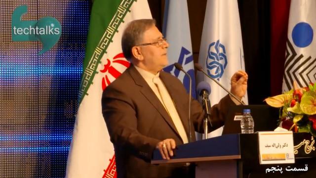 سخنرانی ولیالله سیف – رئیس کل بانک مرکزی(۵)
