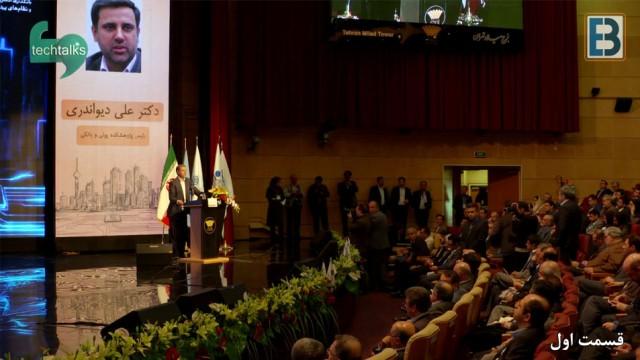 سخنرانی علی دیواندری- رئیس پژوهشکده پولی و بانکی(۱)
