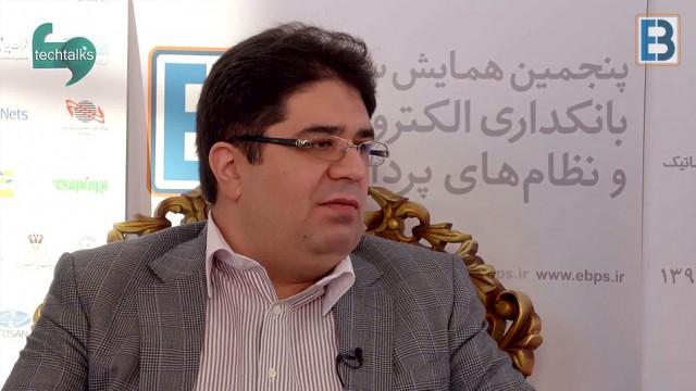 گفتگو با ناصر حکیمی – مدیرکل فناوری بانک مرکزی