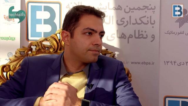 گفتگو با دکتر امیر شکاری – مدیرگروه بانکداری الکترونیک پژوهشکده پولی و ارزی