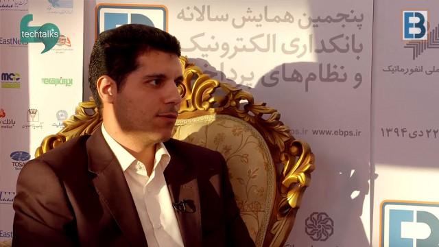 گفتگو با دکتر نصیری – مدیر فنی شرکت تشخیص تقلب در سامانه ملی آریا پایا