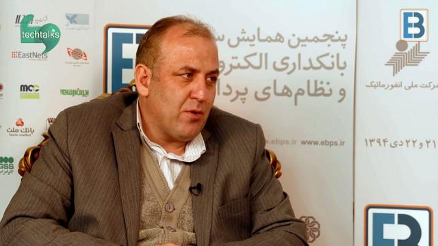 گفتگو با محمد ثروتی – مدیرعامل شرکت پارسان و مجری همایش بانکداری الکترونیک