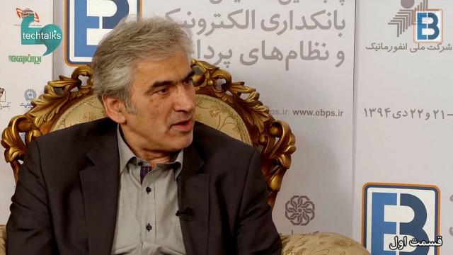 گفتگو با دکتر علی کرمانشاه – معاون فناوری اطلاعات بانک مرکزی(۱)