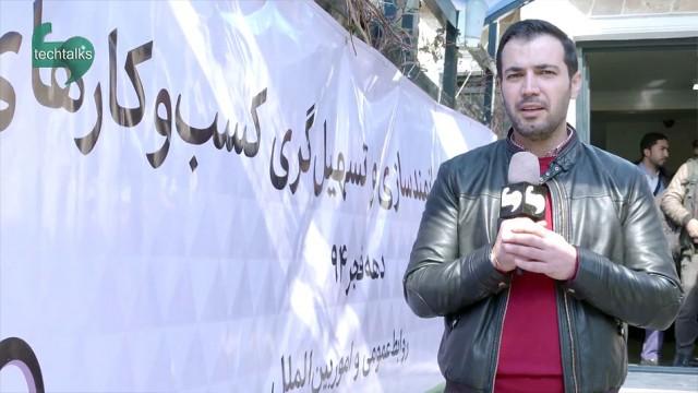 افتتاح مرکز توانمندسازی و تسهیلگری کسب و کارهای نوپا
