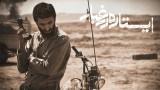 پروندهی یک فیلم: ایستاده در غبار – ۱ معرفی فیلم محمدحسین مهدویان (بازنشر)