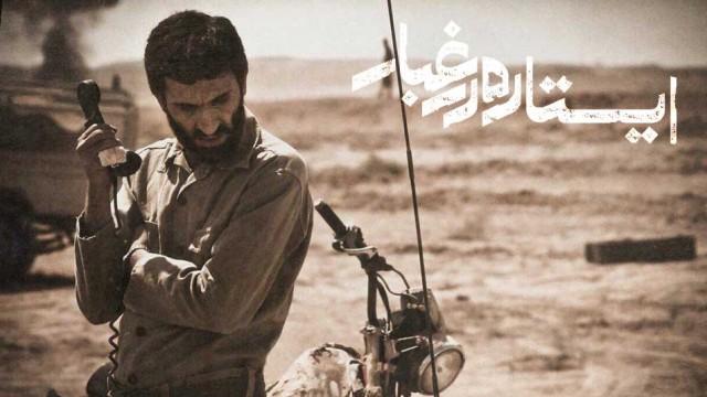 تک تاکس - پروندهی یک فیلم: ایستاده در غبار - ۱ معرفی فیلم محمدحسین مهدویان (بازنشر) - techtalks.ir