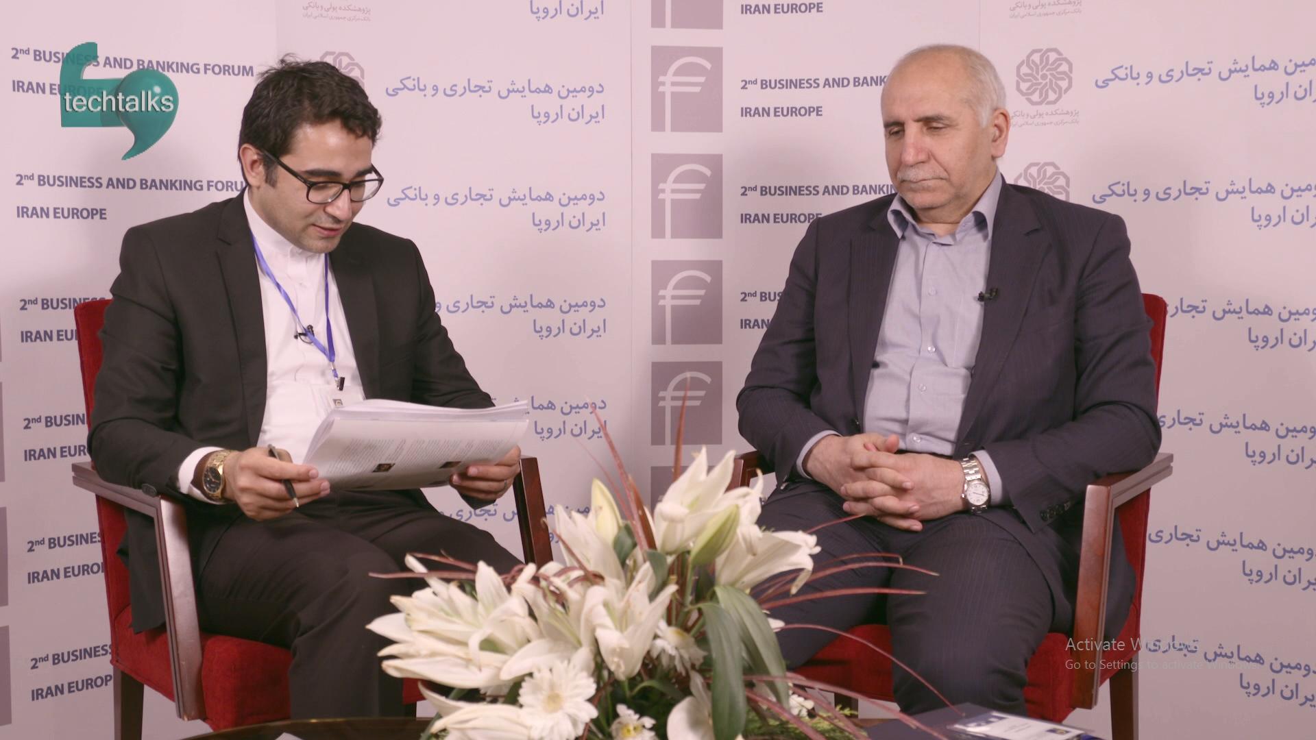 تک تاکس - همایش تجاری و بانکی ایران اروپا(29)- گفتگو با جناب آقای سرقینی - techtalks.ir
