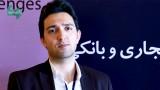 سید محمد طباطبایی – مدیر سیستمهای ملی پرداخت شرکت خدمات انفورماتیک