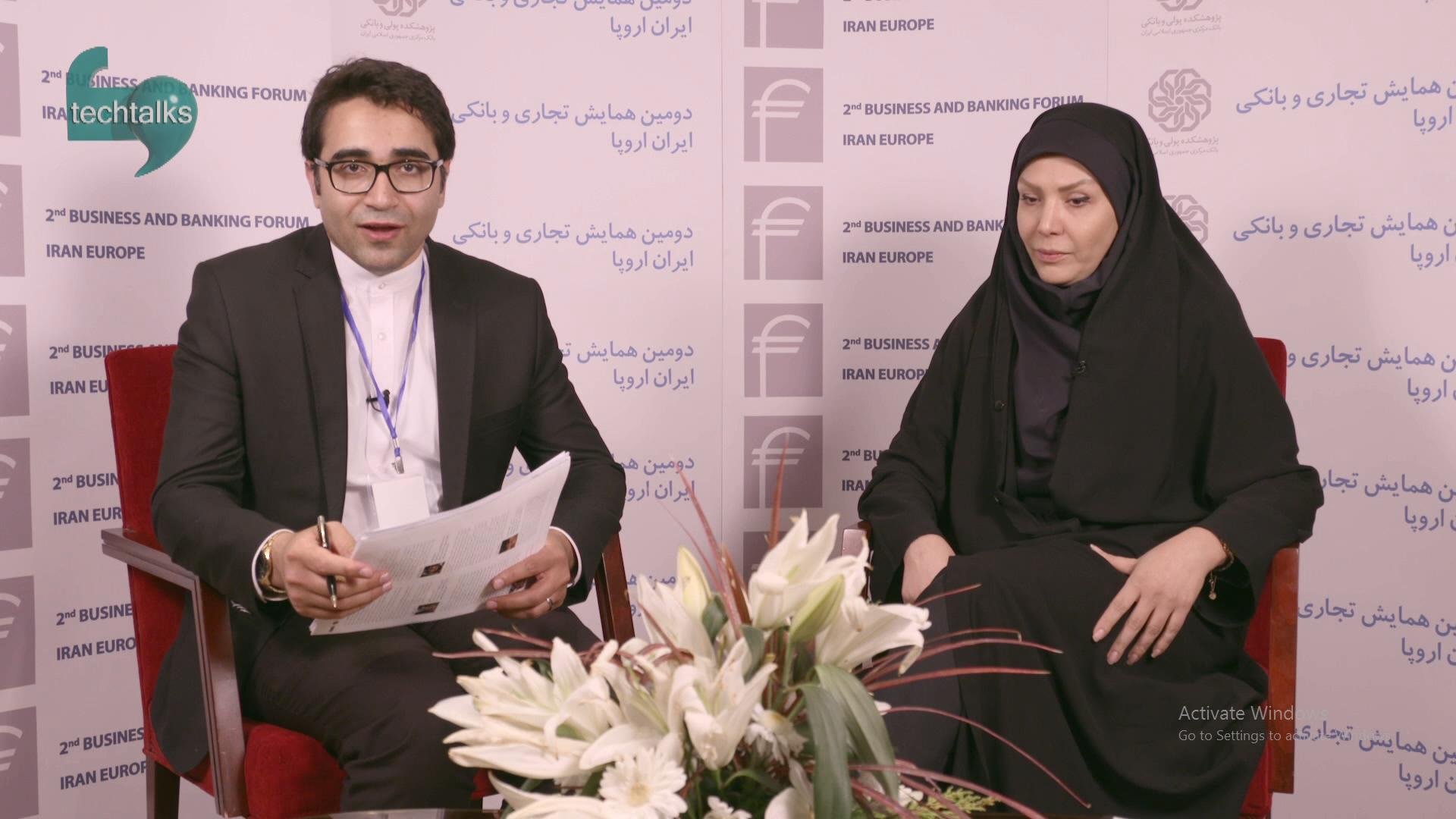 تک تاکس - همایش تجاری و بانکی ایران اروپا(26)- گفتگو با خانم بهرامی - techtalks.ir