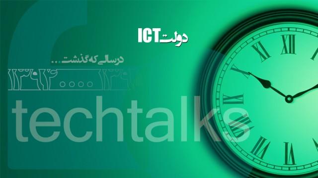 سوغات دولت ICT پس ازپشت سرگذاشتن سال ۹۴