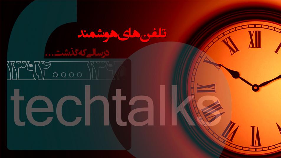 تک تاکس - تلفن های هوشمندی که دنیا را تسخیر کردند - techtalks.ir