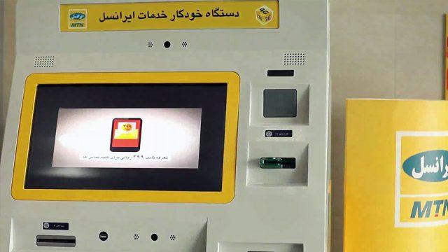 دستگاه خودکار خدمات ایرانسل در مراکز پر رفتوآمد نصب میشود