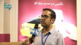 کارپینو، پلتفرمی برای درخواست تاکسی در تهران