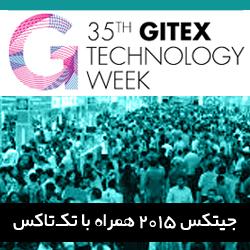 gitex94