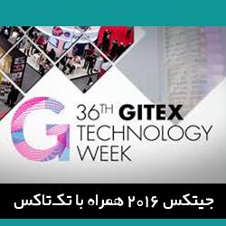gitex95