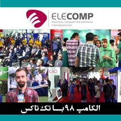 elecomp-98-banner
