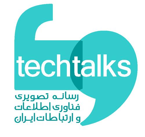 رسانه تصویری فناوری اطلاعات و ارتباطات ایران – تک تاکس – techtalks.ir